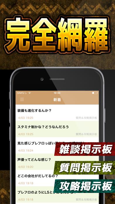 攻略掲示板アプリ for グランドサマナーズ(グラサマ)のスクリーンショット2