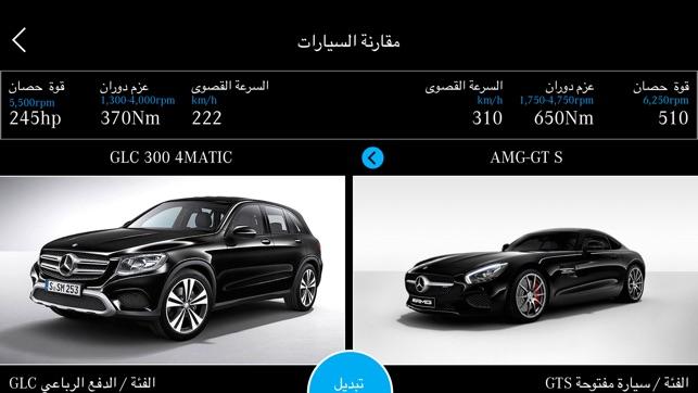 EMC Mercedes-Benz on the App Store
