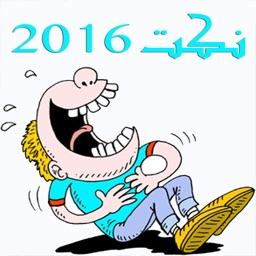نكت 2016