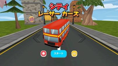 シティ レーサー カーズ 3D - レーシングゲームのスクリーンショット1