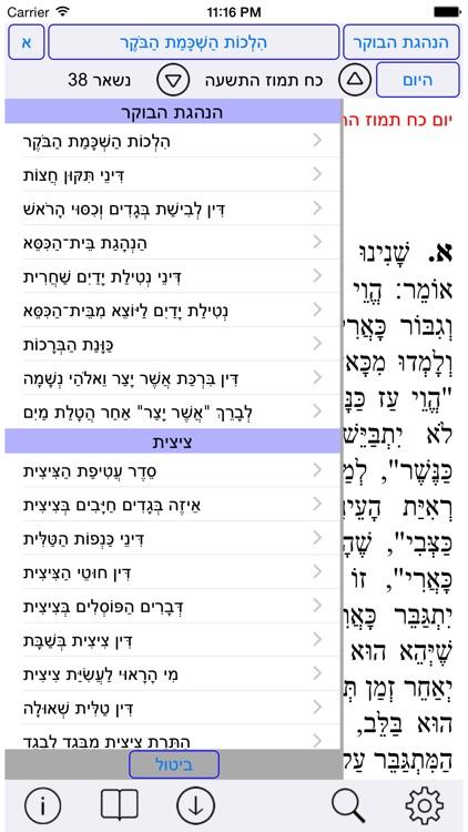 Esh Yalkut Yossef אש ילקוט יוסף screenshot-3