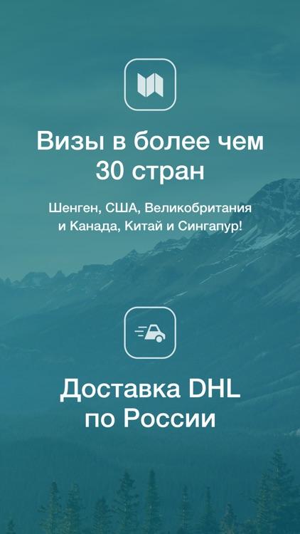 VisaToHome.ru визы онлайн без личного присутствия screenshot-4