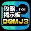 攻略掲示板アプリ for ドラゴンクエストモンスターズ ジョーカー3 (DQMJ3)