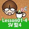 誰でもわかるTOEIC(R) TEST 英文法編 Lesson01 (Practice:練習問題と解説)