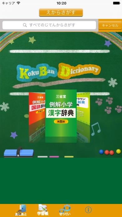 三省堂 小学生 辞典セットのおすすめ画像1