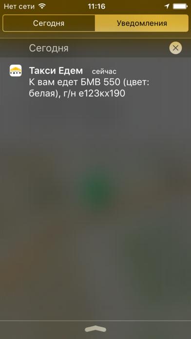 Такси ЕдемСкриншоты 5