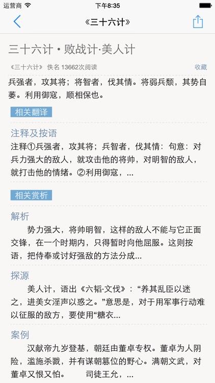 国学四库全书全集 screenshot-3