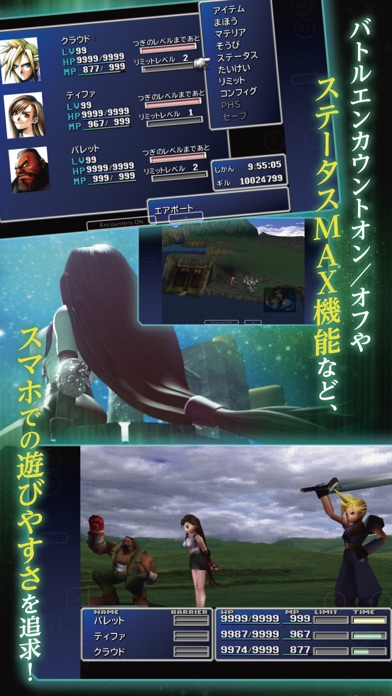 Screenshot for FINAL FANTASY VII in Japan App Store