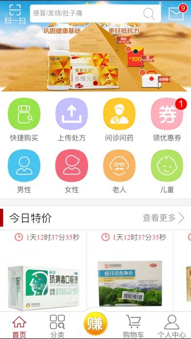 download 老中医大药房 apps 1