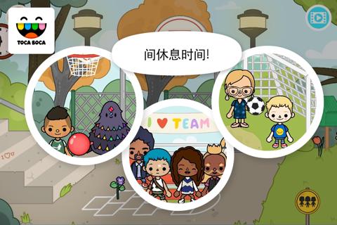 Toca Life: School screenshot 3