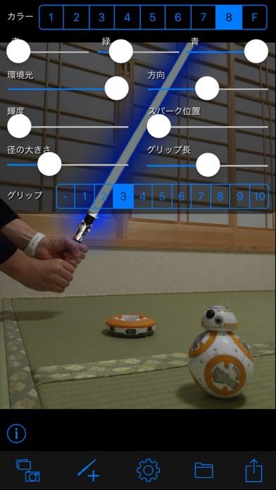ライトセーバーカメラ screenshot1