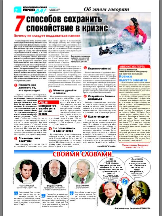 Комсомольская правда. Еженедельник screenshot-3