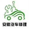 安徽汽车修理