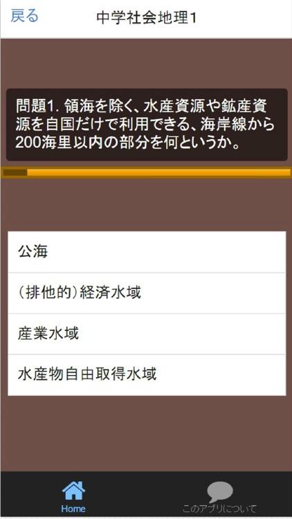 新入学中学1年社会問題集 By Gisei Morimoto