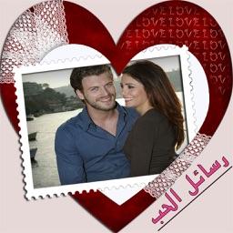 رسائل الحب و الرومانسية