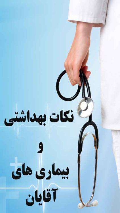 پزشک آقایان