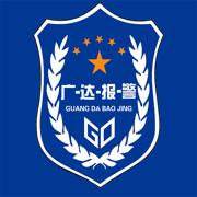 广达报警 - 辽宁广达保安服务有限公司