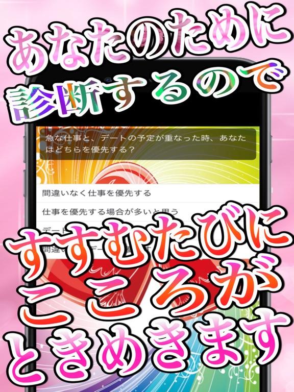 ときめきデート相性診断for平成ジャンプHey!Say!JUMPのおすすめ画像2