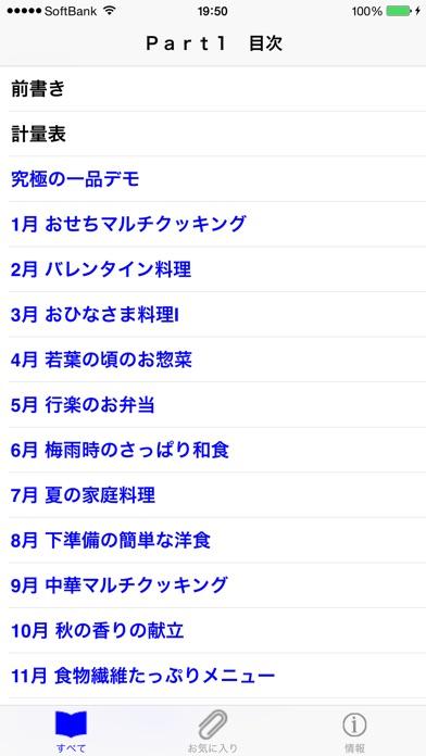 鍋デモ24か月パート1 screenshot1