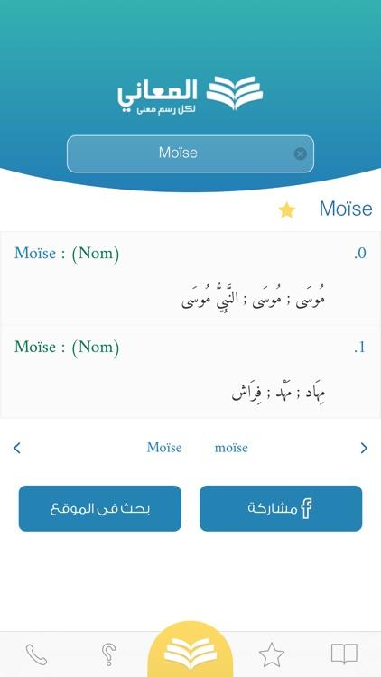 + معجم المعاني عربي فرنسي screenshot-3