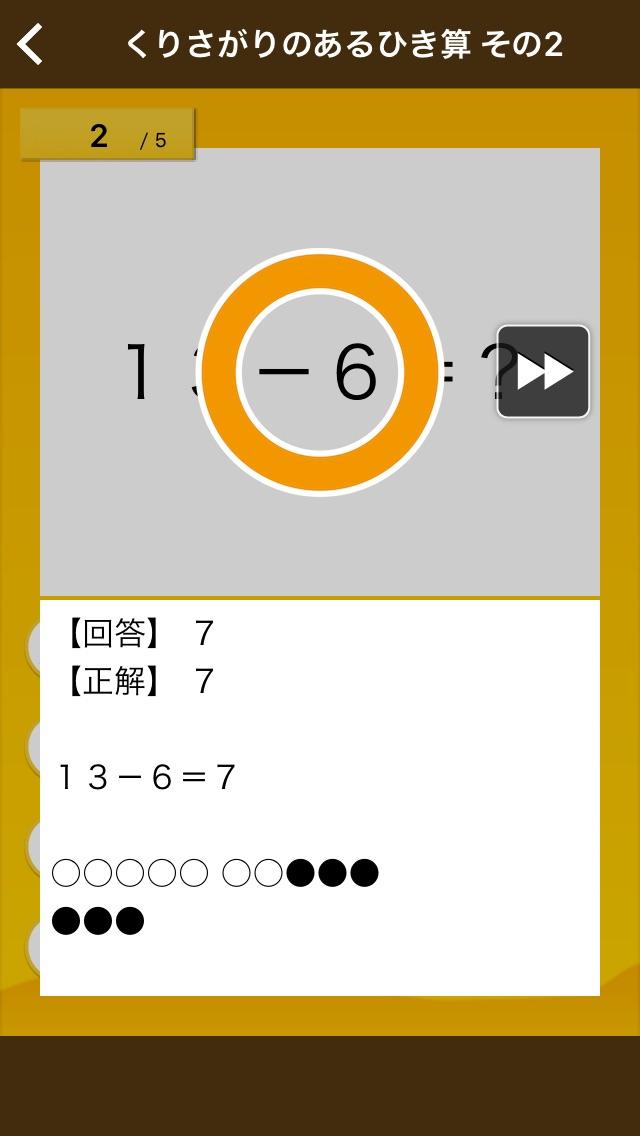 無料!はんぷく計算ドリル ひき算(小学校1年生算数)スクリーンショット3