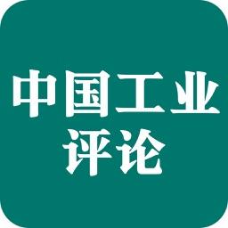 《中国工业评论》杂志