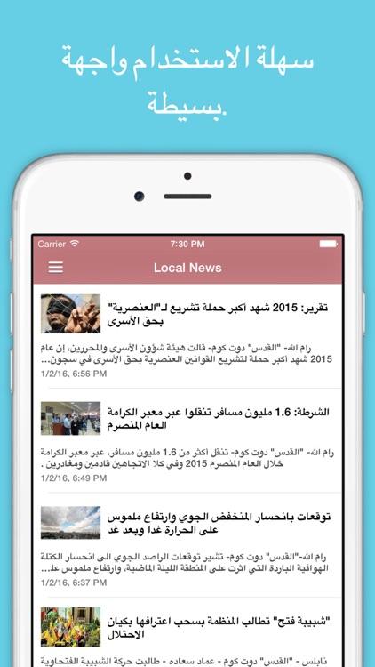 Alquds Live Arabi News screenshot-4