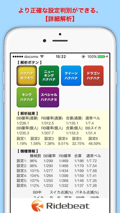 ハナハナ 設定即判別のスクリーンショット3