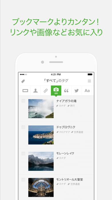 NAVERまとめリーダー for Windows
