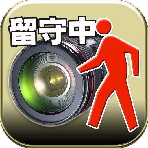 家の防犯・セキュリティー監視カメラアプリ 留守カメラ