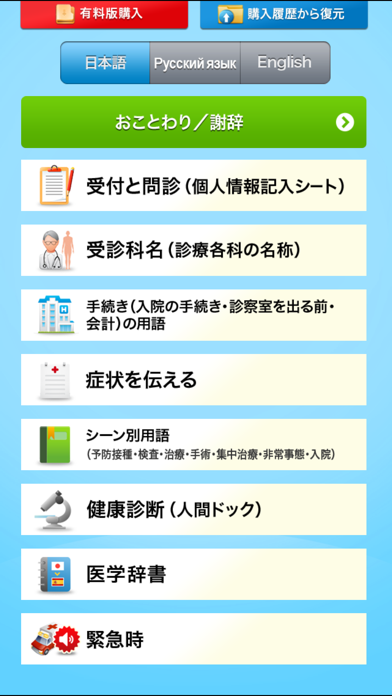 download Medi Pass Russian・English・Japanese medical dictionary for iPhone apps 3