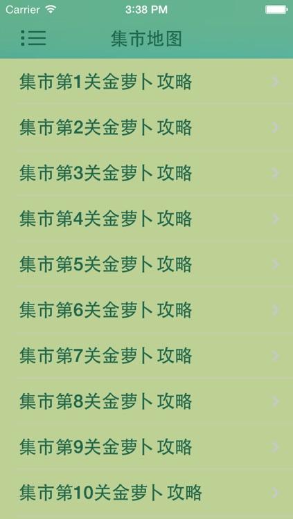 游戏攻略For保卫萝卜3 screenshot-4