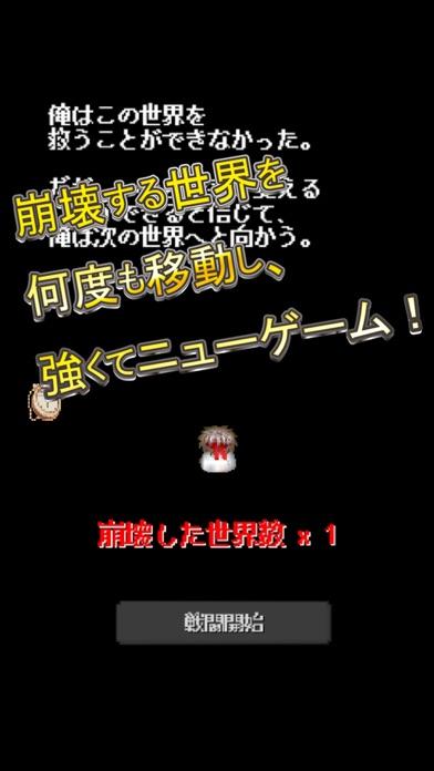世界線勇者のスクリーンショット4