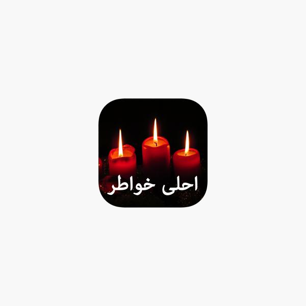احلى خواطر 2016 On The App Store