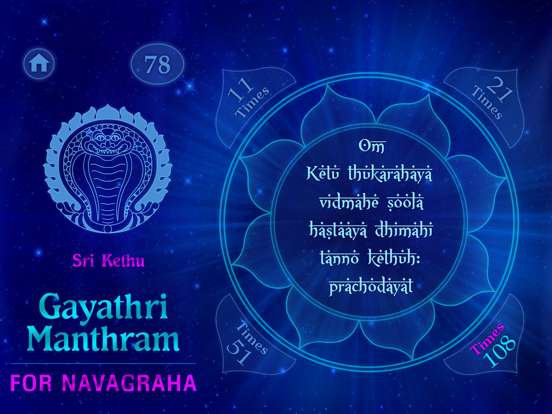 Gayatri Mantram For Navagraha | App Price Drops