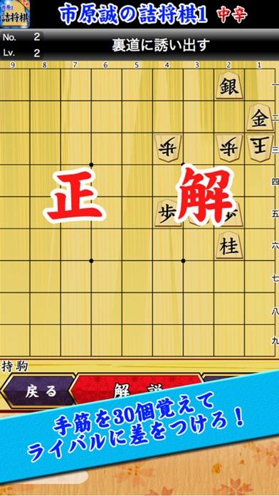 市原誠の詰将棋スクリーンショット2