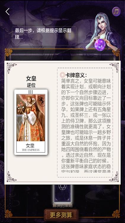 塔罗牌占卜-免费塔罗运势事业占卜,解密塔罗牌 screenshot-4