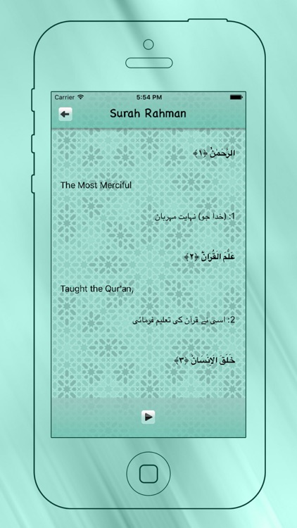 Surah Rahman With In Urdu & English Translation Pro by Red Stonz  Technologies Private Limited