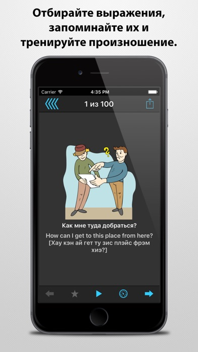 Screenshot for Разговорник — Более 30 иностранных языков in Azerbaijan App Store