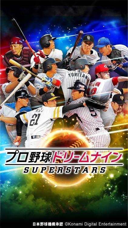 プロ野球ドリームナイン SUPERSTARS