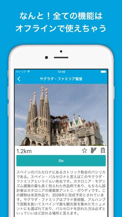 スペイン旅行者のためのガイドアプリ 距離と... screenshot1