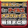 攻略ニュースまとめ for テイルズ オブ ザ レイズ(TORAYS)