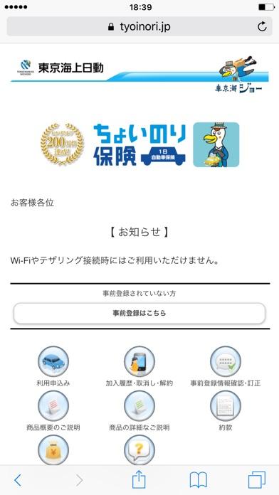 モバイルエージェントスクリーンショット5