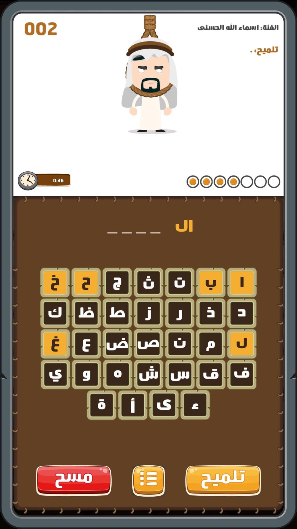 Arabic Hangman RSS | الرجل المشنوق hack tool