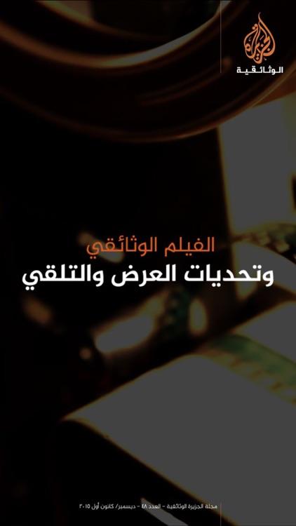 مجلة الجزيرة الوثائقية screenshot-3