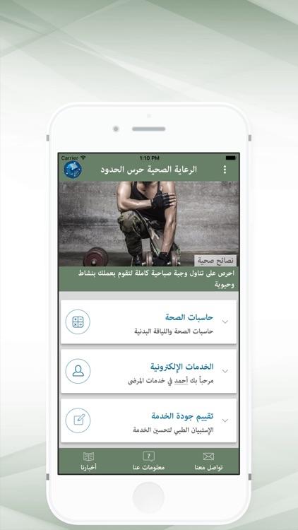 رعايتي - حرس الحدود السعودي screenshot-3