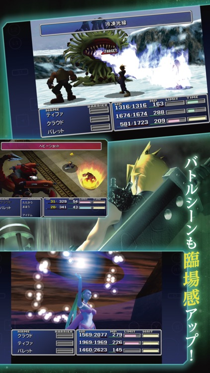 FINAL FANTASY VII screenshot-2