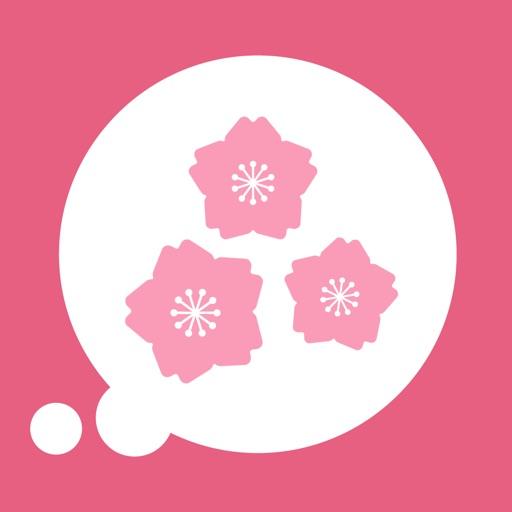 桜のきもち - 桜の状態や開花・満開予想日がわかる!名所接近のお知らせも届く!