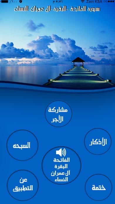 سورة الفاتحة-البقرة-آل عمران-النساء للشيخ عبدالعزيز الزهرانيلقطة شاشة1
