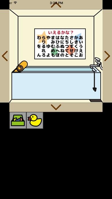 脱出ゲーム 〜風呂場からの脱出〜紹介画像3
